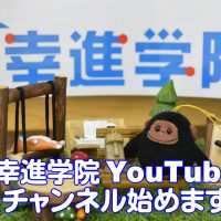幸進学院YouTubeチャンネル