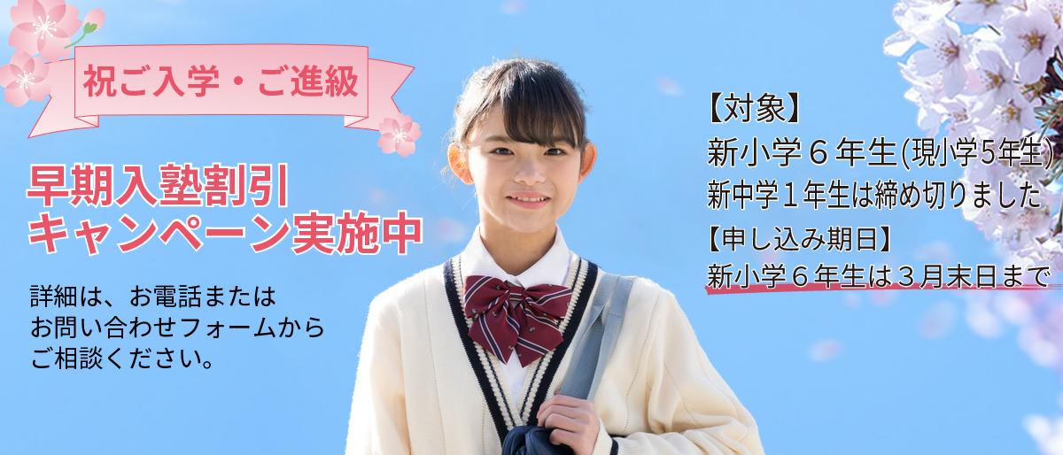 パーマリンク先: 【祝ご入学・ご進級】新小学6年生対象、早期入塾割引キャンペーン実施中